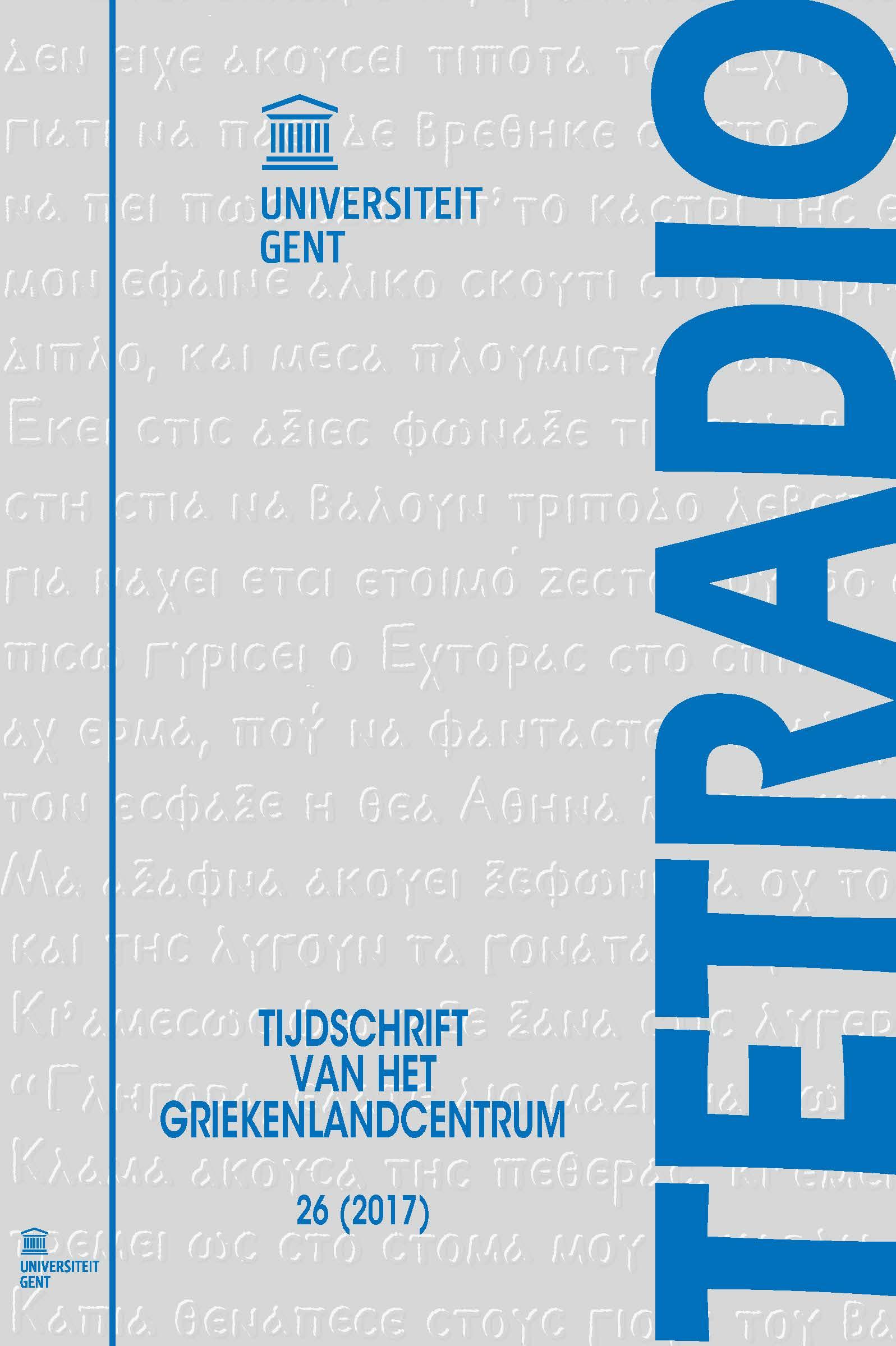Tetradio – Tijdschrift van het Griekenlandcentrum